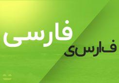 رفع مشکل تایپ فارسی در فتوشاپ